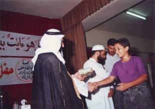 بهاء يتسلم جائزة في حفل تحفيظ القرآن