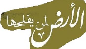 al-ard-yaflahoha1