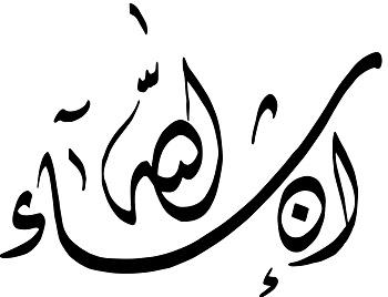 009-2-al-baqara-70-diwani