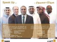بهاء مع فريق العمل في مجموعة تمر