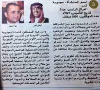 بهاء وجائزة أفضل بيئة عمل في السعودية