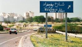 kuwait-invasion-road-sign-3386