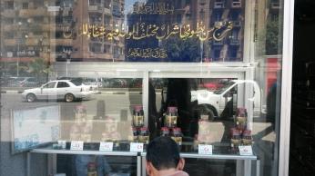 محل لبيع العسل