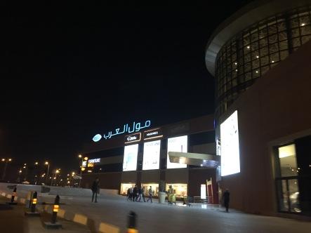 مول العرب أحد أضخم المولات في الشرق الأوسط
