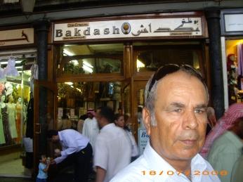 يوظة بكداش في شارع الحميدية