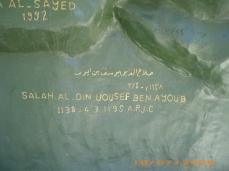 إسم صلاح الدين الأيوبي بالسوري