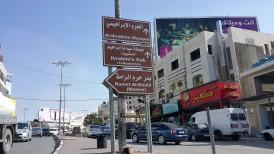 مدخل مدينة الخليل