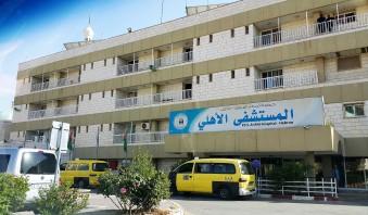المستشفى الاهلي - الخليل