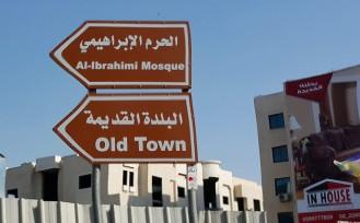 الى البلدة القديمة والحرم