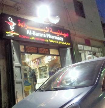 صيدلية البراءة - خاراس بإدارة د. عبدالسلام فطافطة