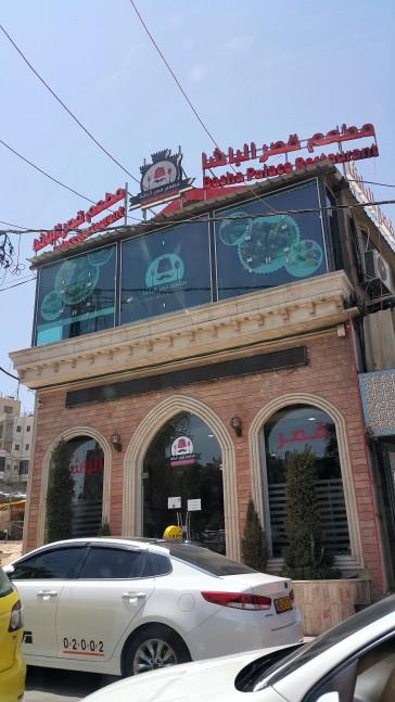 مطعم قصر الباشا - الخليل