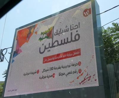 احنا شبابك فلسطين : اعلان الوطنية للاتصالات